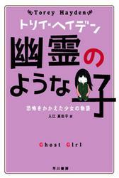 幽霊のような子 恐怖をかかえた少女の物語