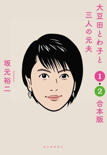 大豆田とわ子と三人の元夫 1・2合本版 / 坂元裕二