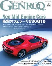 GENROQ(ゲンロク) (2021年9月号) / 三栄