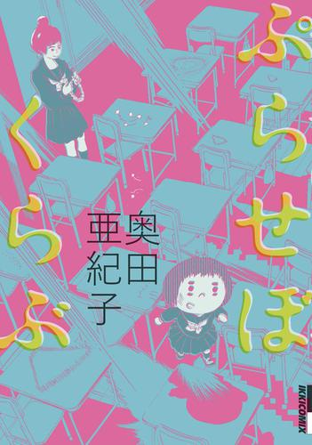 ぷらせぼくらぶ(1) / 奥田亜紀子
