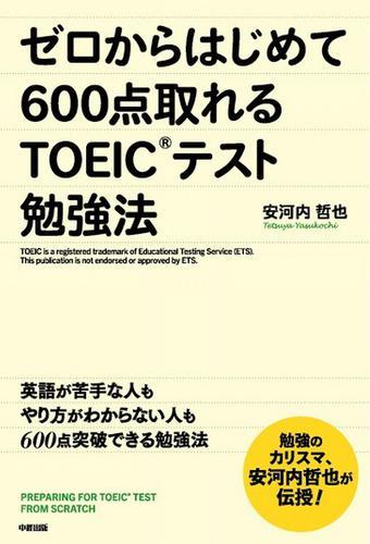 ゼロからはじめて600点取れるTOEICテスト勉強法 / 安河内哲也