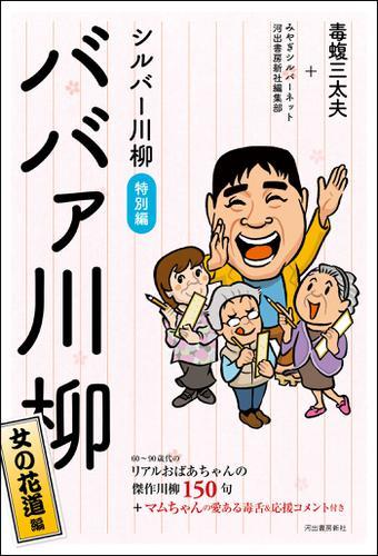 シルバー川柳特別編 ババァ川柳 女の花道編 / みやぎシルバーネット