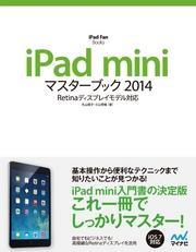iPad miniマスターブック 2014 / 小山香織