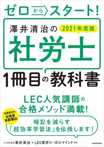 ゼロからスタート! 澤井清治の社労士1冊目の教科書 2021年度版 / 澤井清治