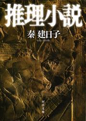 推理小説 / 秦建日子
