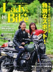 L+bike(レディスバイク) (No.71)