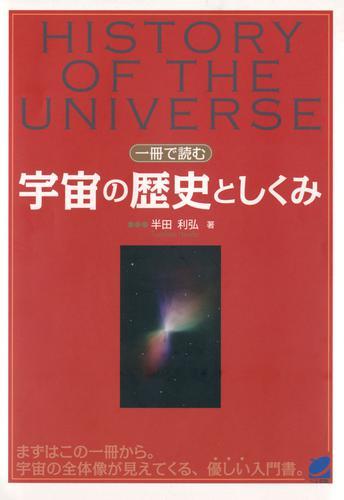 一冊で読む宇宙の歴史としくみ / 半田利弘
