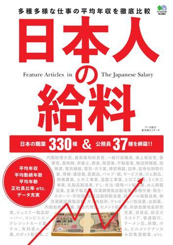日本人の給料 (2017/05/24) / エイ出版社