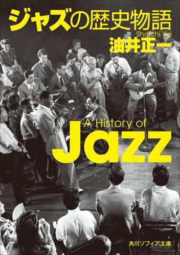 ジャズの歴史物語 / 油井正一