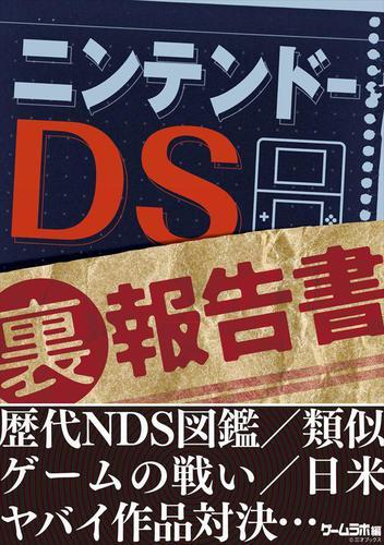 ニンテンドーDS(裏)報告書 / 三才ブックス