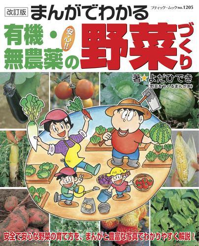 改訂版 まんがでわかる有機・無農薬の野菜づくり / よだひでき