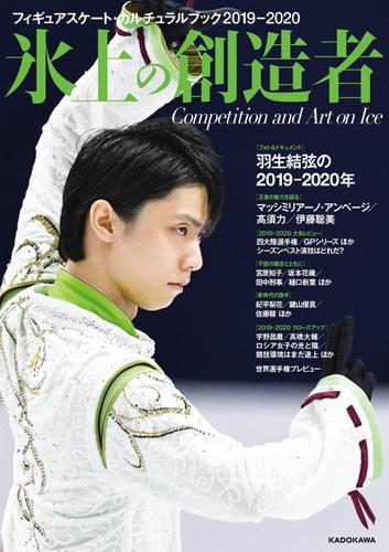 フィギュアスケート・カルチュラルブック2019-2020 氷上の創造者 / KADOKAWA