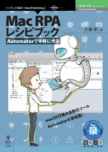 Automatorで手軽に作る Mac RPA レシピブック / 大浦 淳