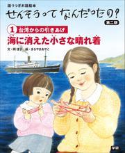 (1)海に消えた小さな晴れ着 語りつぎお話絵本 / 田代脩