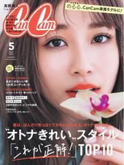 CanCam(キャンキャン) (2021年5月号) / 小学館