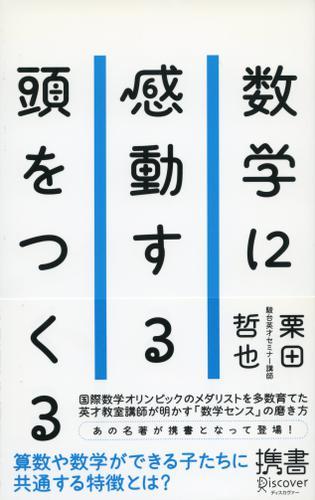 数学に感動する頭をつくる / 栗田哲也