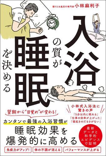 入浴の質が睡眠を決める / 小林麻利子
