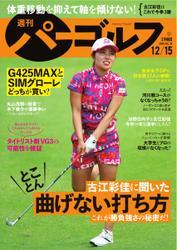 週刊 パーゴルフ (2020/12/15号) / グローバルゴルフメディアグループ