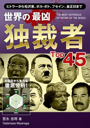 世界の最凶独裁者Top45 / 宮永忠将