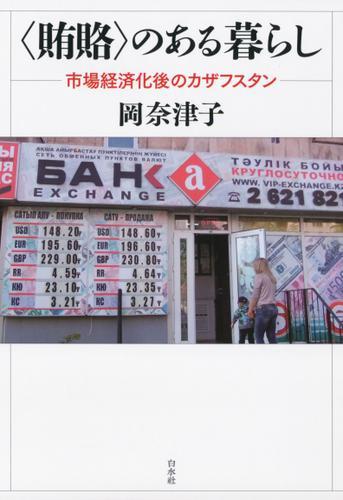 〈賄賂〉のある暮らし :市場経済化後のカザフスタン / 岡奈津子