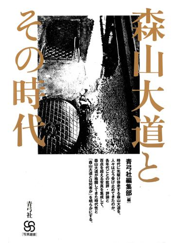 森山大道とその時代 / 青弓社編集部