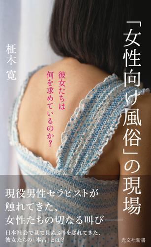 「女性向け風俗」の現場~彼女たちは何を求めているのか?~ / 柾木寛