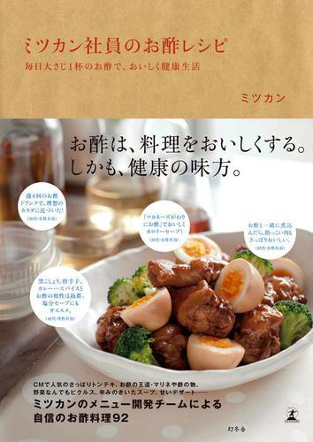 ミツカン社員のお酢レシピ 毎日大さじ1杯のお酢で、おいしく健康生活 / ミツカン