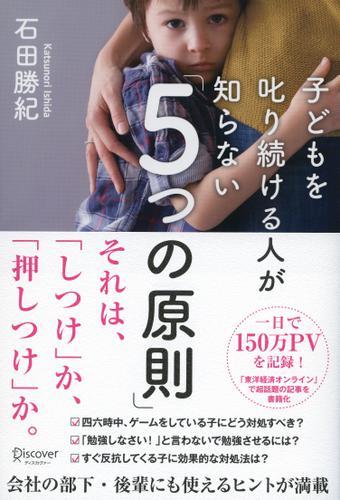 子どもを叱り続ける人が知らない「5つの原則」 / 石田勝紀