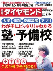 週刊ダイヤモンド (2021年9/25号) / ダイヤモンド社