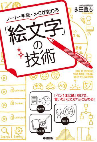 ノート・手帳・メモが変わる「絵文字」の技術 / 永田豊志