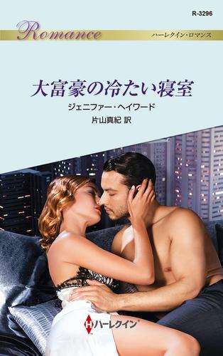 大富豪の冷たい寝室 / 片山真紀
