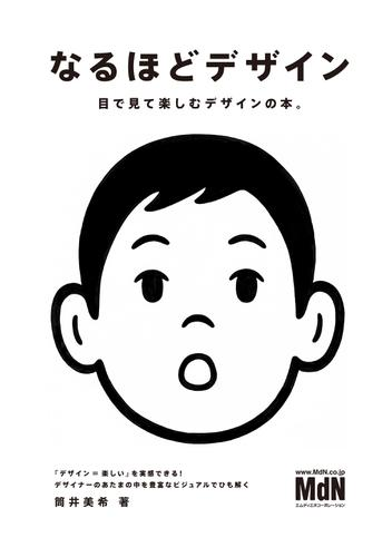 なるほどデザイン / 筒井美希