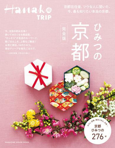 Hanako TRIP ひみつの京都 完全版 / マガジンハウス
