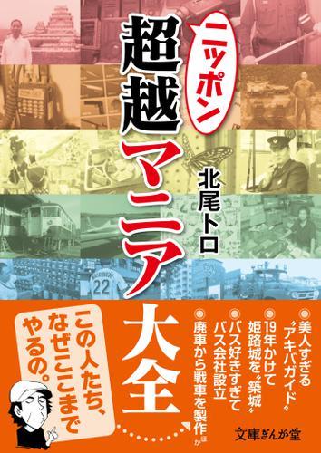 ニッポン超越マニア大全 / 北尾トロ