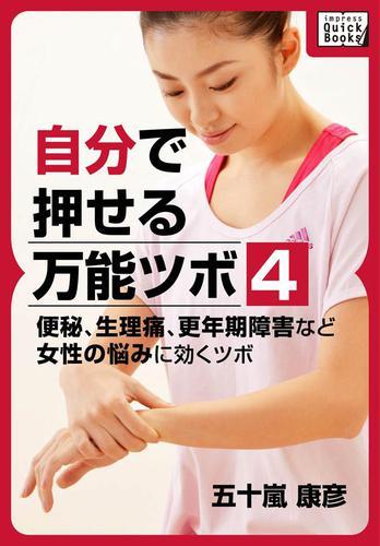自分で押せる万能ツボ4 便秘、生理痛、更年期障害など女性の悩みに効くツボ / 五十嵐康彦