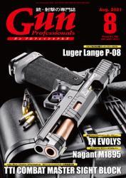 月刊Gun Professionals2021年8月号 / Gun Professionals編集部