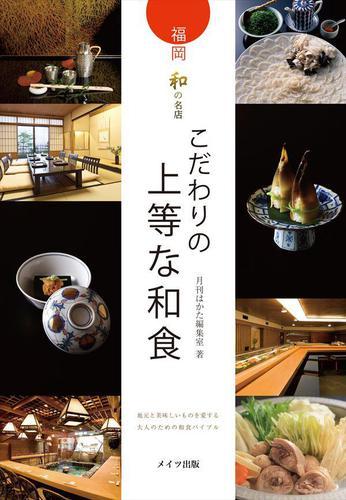 福岡 和の名店 こだわりの上等な和食 / 月刊はかた編集室