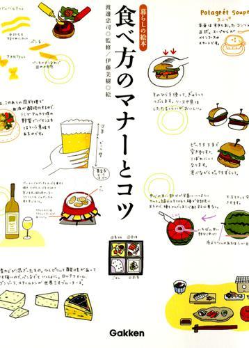 食べ方のマナーとコツ 暮らしの絵本 / 渡邊忠司