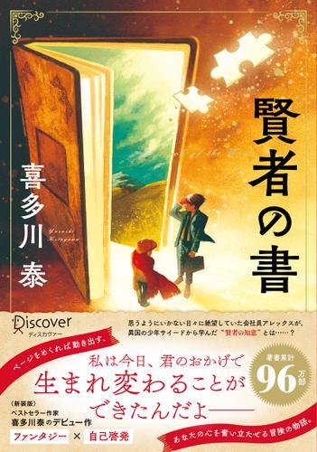 賢者の書 / 喜多川泰