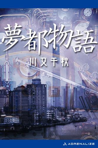 夢都物語 / 川又千秋