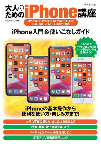 大人のためのiPhone講座 / ムック編集部
