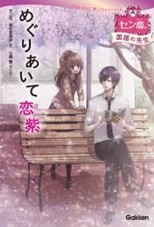 めぐりあいて 恋紫 (国語の先生) 4