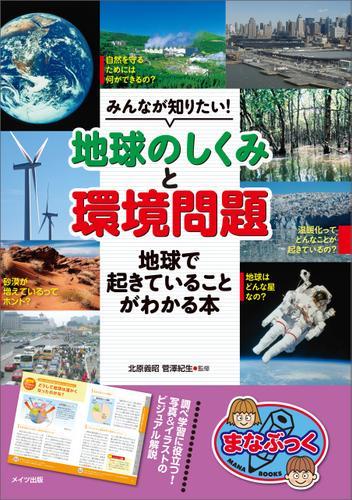 みんなが知りたい!「地球のしくみ」と「環境問題」 地球で起きていることがわかる本 / 北原義昭
