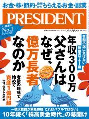 PRESIDENT(プレジデント) (2021年5.14号) / プレジデント社