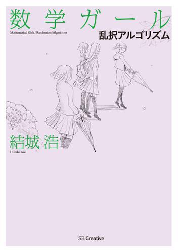 数学ガール/乱択アルゴリズム / 結城浩