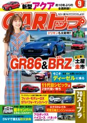 CARトップ(カートップ) (2021年9月号) / 交通タイムス社