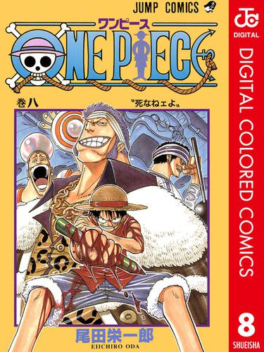 ONE PIECE カラー版 8 / 尾田栄一郎