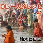 OL一人旅レシピ / 鈴木ヒロミ