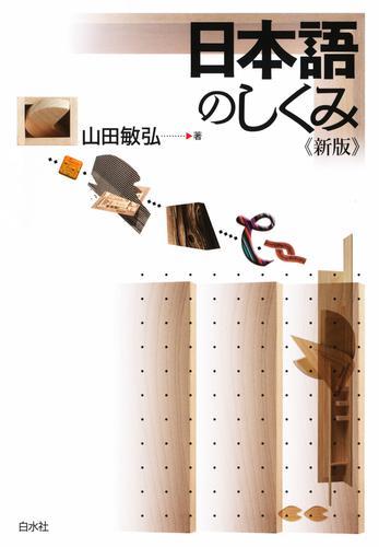 日本語のしくみ《新版》 / 山田敏弘