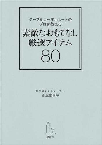 テーブルコーディネートのプロが教える 素敵なおもてなし厳選アイテム80 / 山本侑貴子